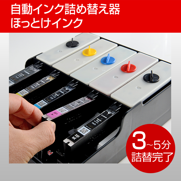auto ink charger「ほっとけインク」